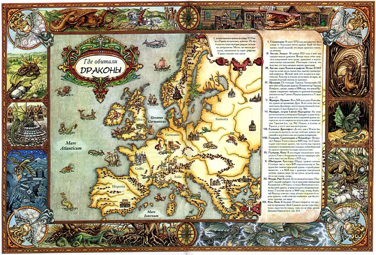 Карта драконов в Европе.