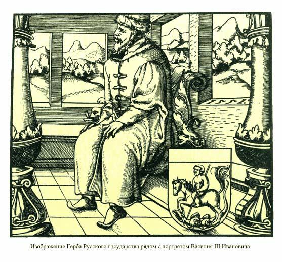история герба москвы