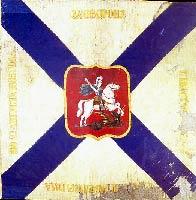 Морсокй Георгиевский знаменный флаг