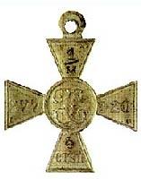 Знак отличия военного ордена для иноверцев (нехристиан)