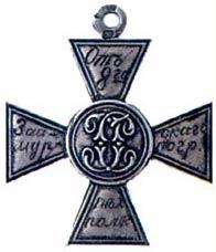 Солдатский Георгиевский крест, присланный А.Ф. Керенскому