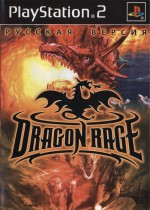 Ярость дракона «Dragon Rage»