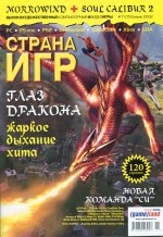 «Глаз дракона» «The I of the Dragon»