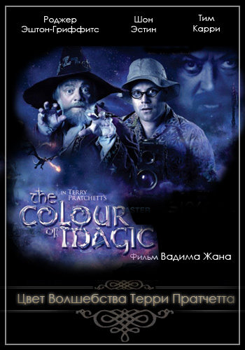 Color of magic movie dvd