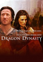 Династия Драконов (Dragon Dynasty) 2006